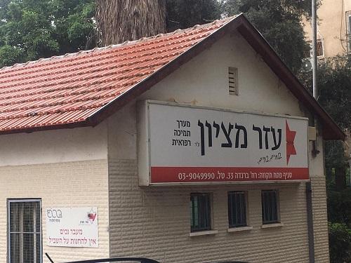 העירייה עומדת לפנות את ′עזר מציון′ ממרכז העיר