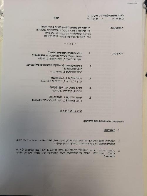 כתב אישום הוגש נגד מפעלי טביב