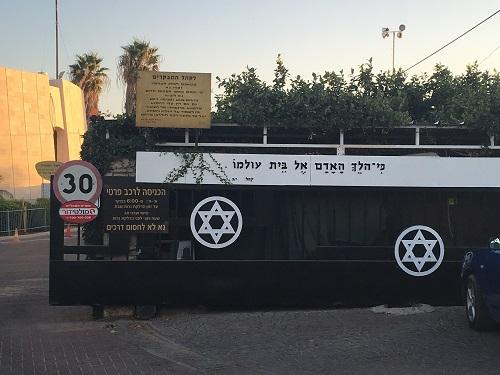 """צו מניעה נגד הרחבת בית העלמין סגולה בפ""""ת"""