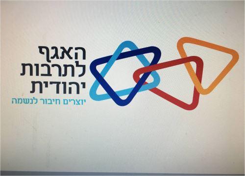 מתרבות תורנית לתרבות יהודית